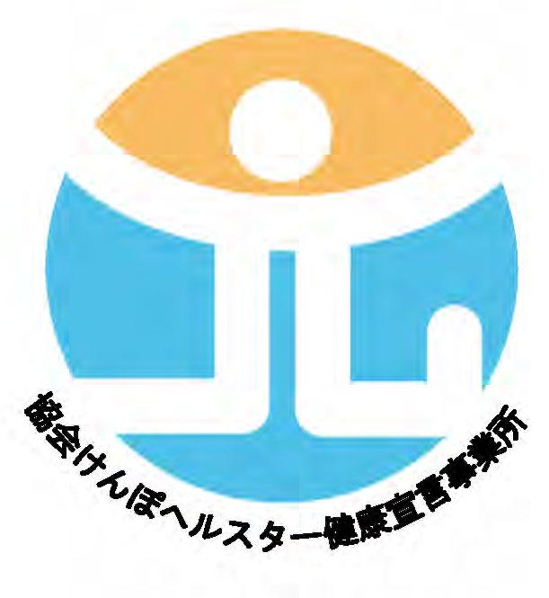 協会けんぽヘルスター健康宣言事業所