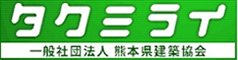 タクミライ 一般社団法人 熊本県建築協会